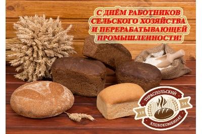 Тираспольский хлебокомбинат